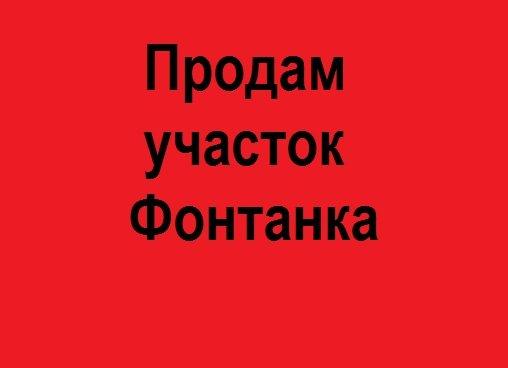 одесса, 3-я дачная 1, продажа земельного участка, район суворовский...